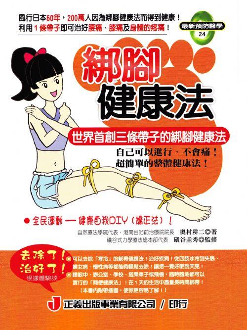 綁腳健康法