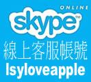 正義skype