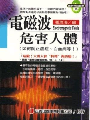 電磁波危害人體