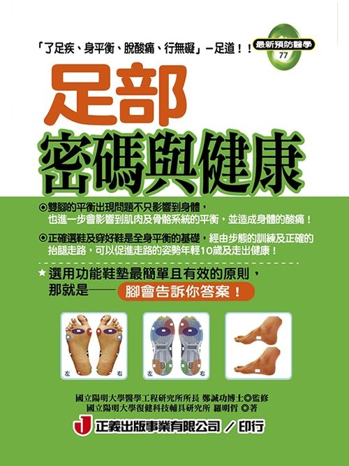 足部密碼與健康