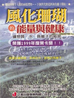 """""""風化珊瑚的能量與健康"""