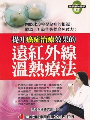 """""""提升癌症治療效果的遠紅外線溫熱療法"""