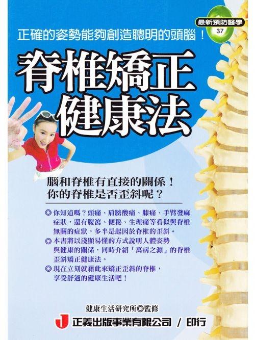 脊椎矯正健康法