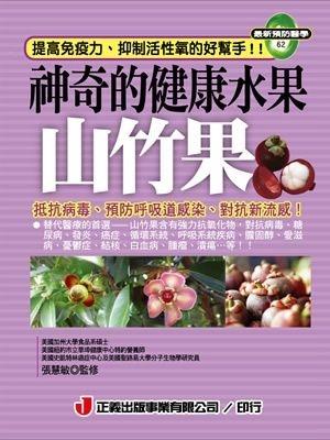 神奇的健康水果 「山竹果」