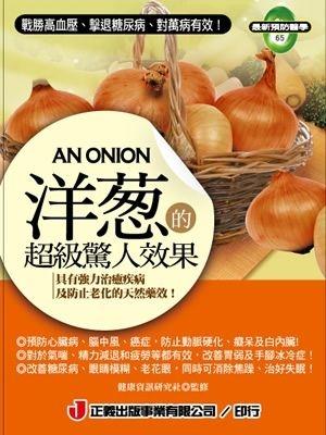 洋蔥的超級驚人效果(洋蔥戰勝高血壓、糖尿病)