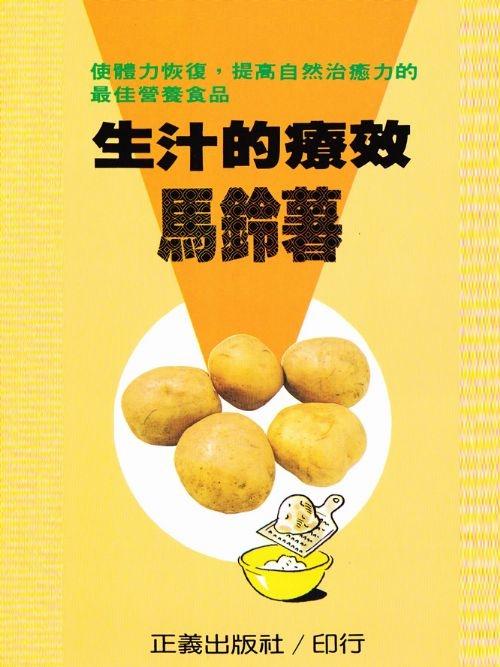 馬鈴薯生效的療效