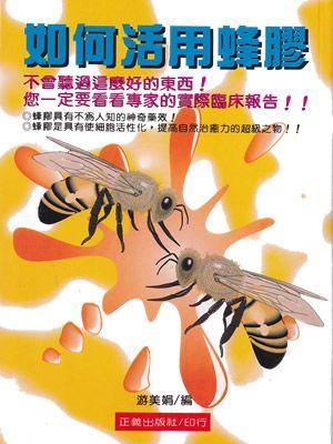 對癌症具有奇效的蜂膠